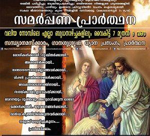 Samarpana Prarthana