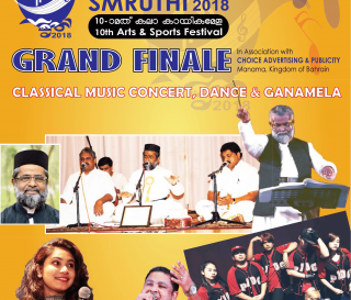 Smruthi 2018 – 10th Arts & Sports Festival : Grand Finale