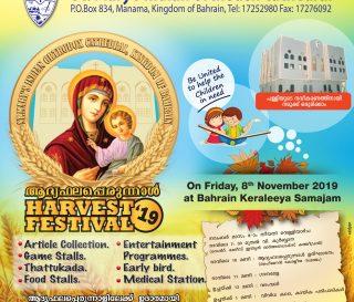Harvest Festival 2019 – On Friday, 8th November 2019