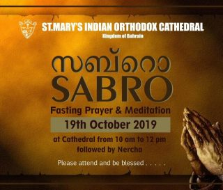 SABRO – Rays of Hope – Saturday, 19 October 2019