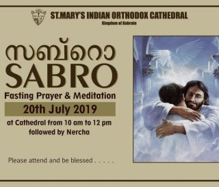 SABRO – Rays of Hope – Saturday 20th July 2019